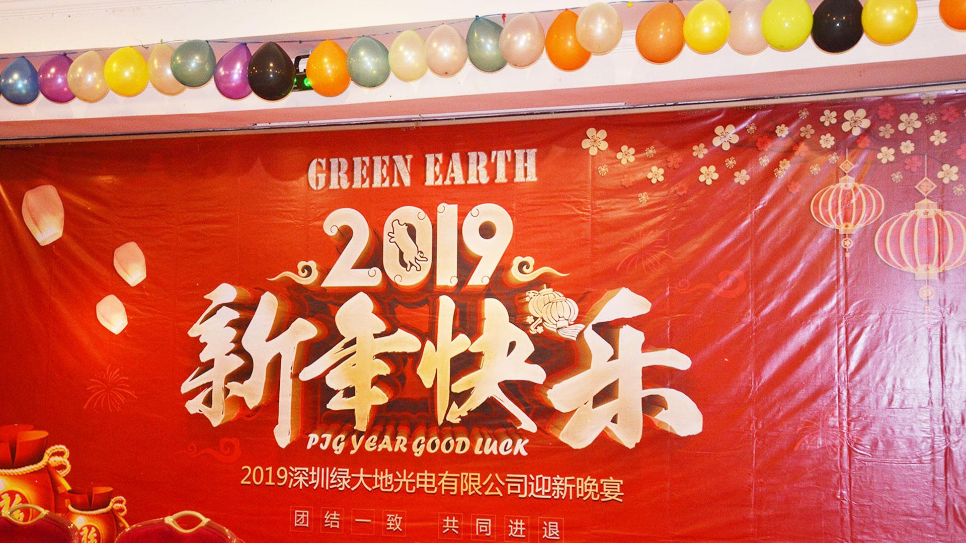 End-2019 Celebration