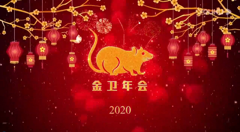 JWC Group Spring Festival Gala in 2020