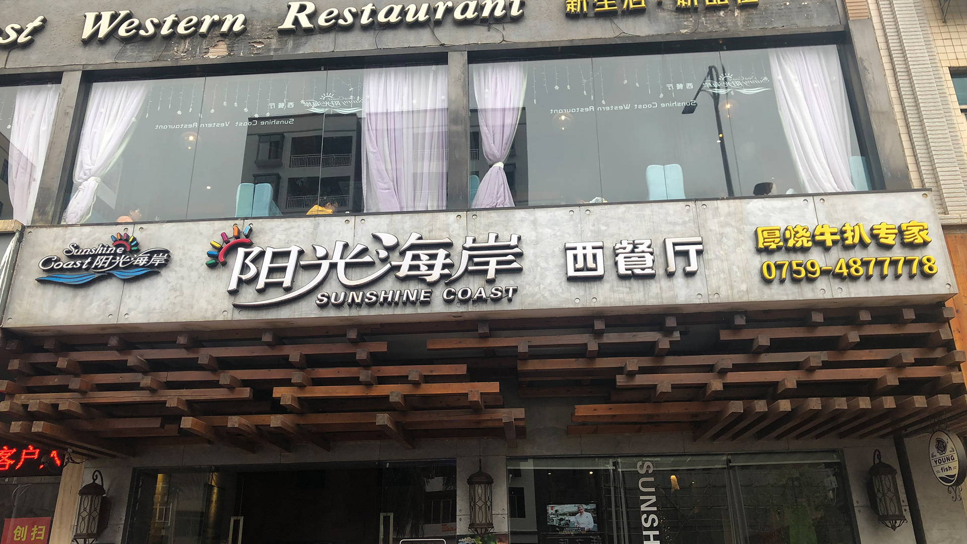 Customized Sunshine Coast Western Restaurant in Xuwen County. manufacturers FromChina