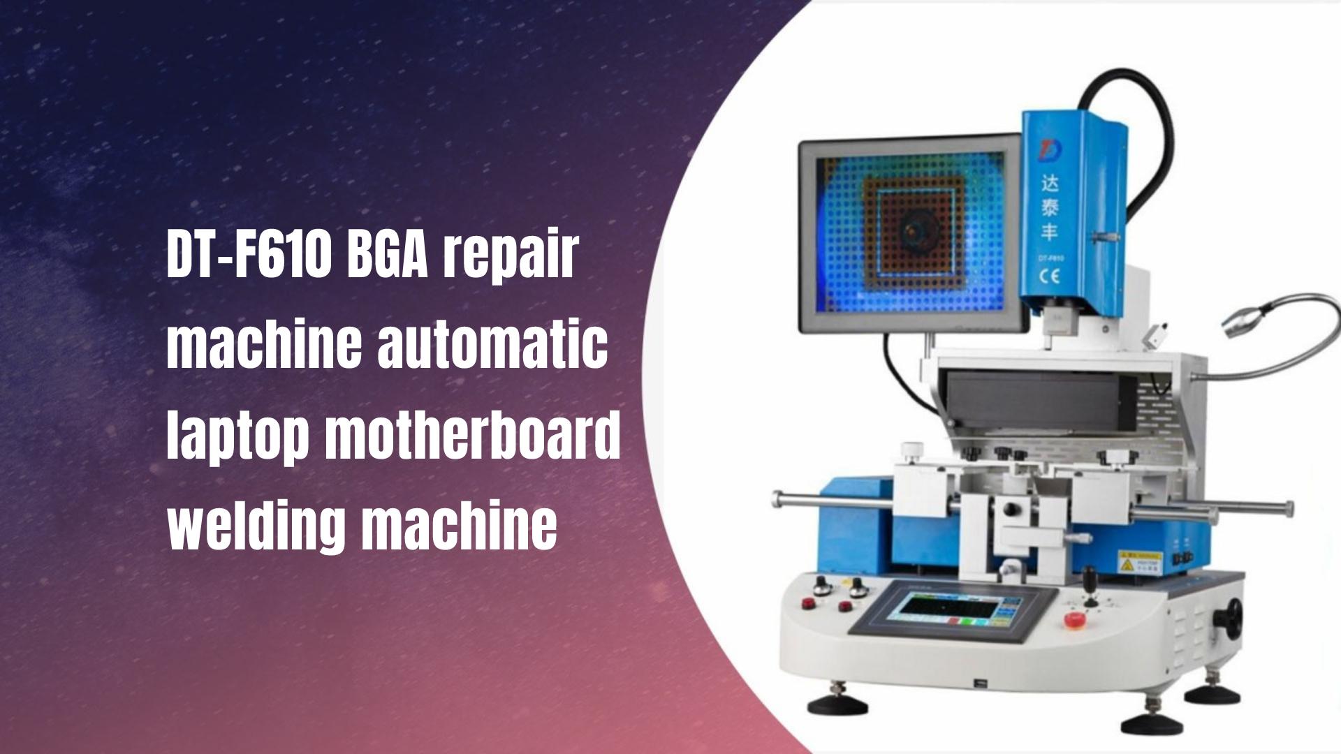 เครื่องซ่อม DT-F610 BGA แล็ปท็อปอัตโนมัติเครื่องเชื่อมเมนบอร์ด