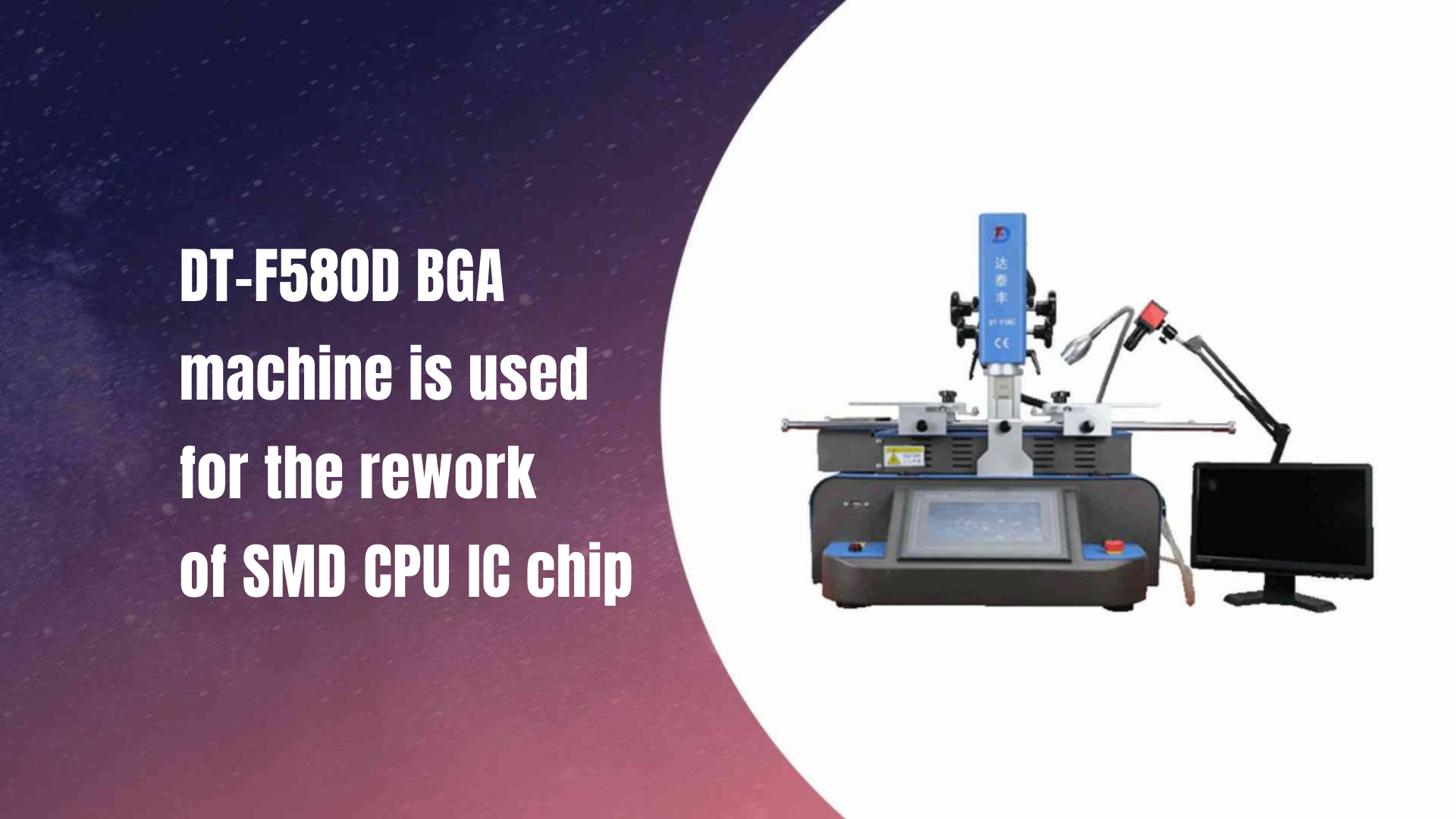 DT-F580D BGA machine is used for the rework of SMD、CPU、IC chip