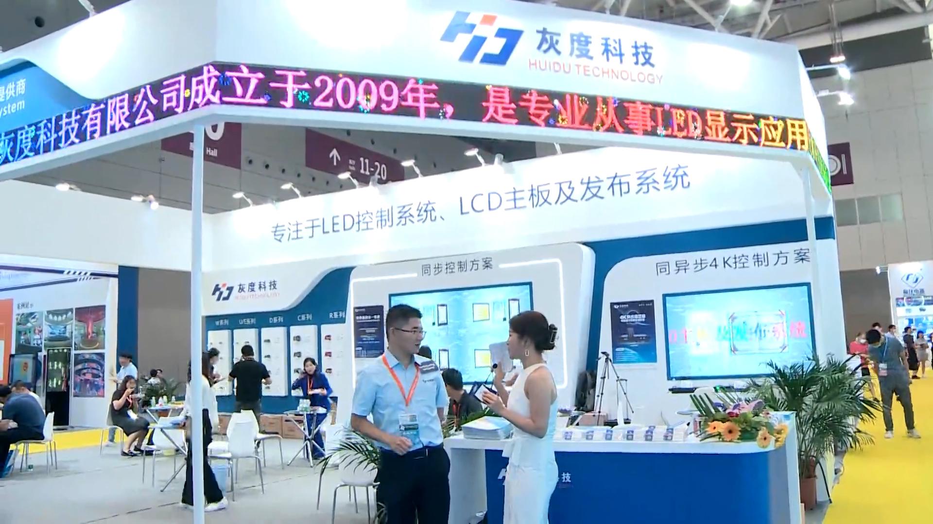 2021 Internationale Smart Display- und Integration Systemausstellung