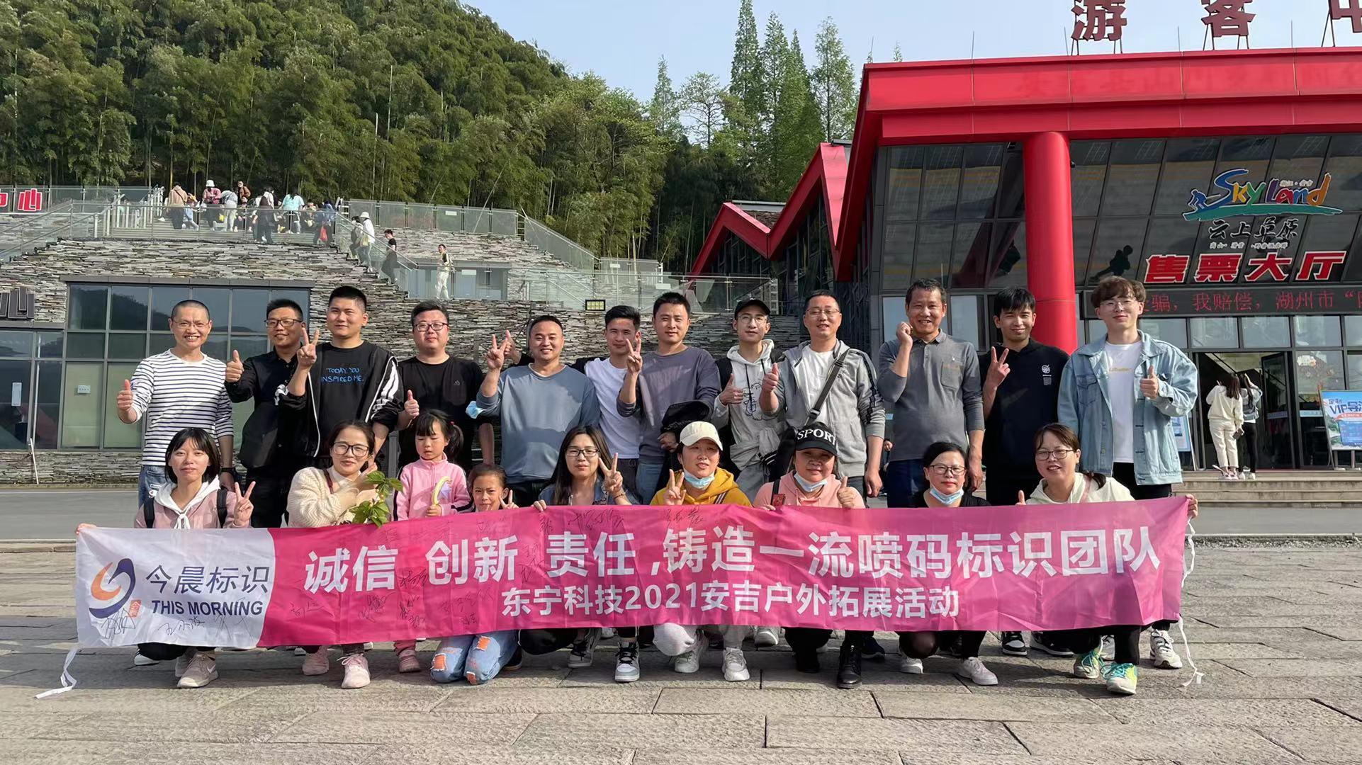 2021 Hangzhou Dongning Technology Co., Ltd Entraînement en plein air à Anji